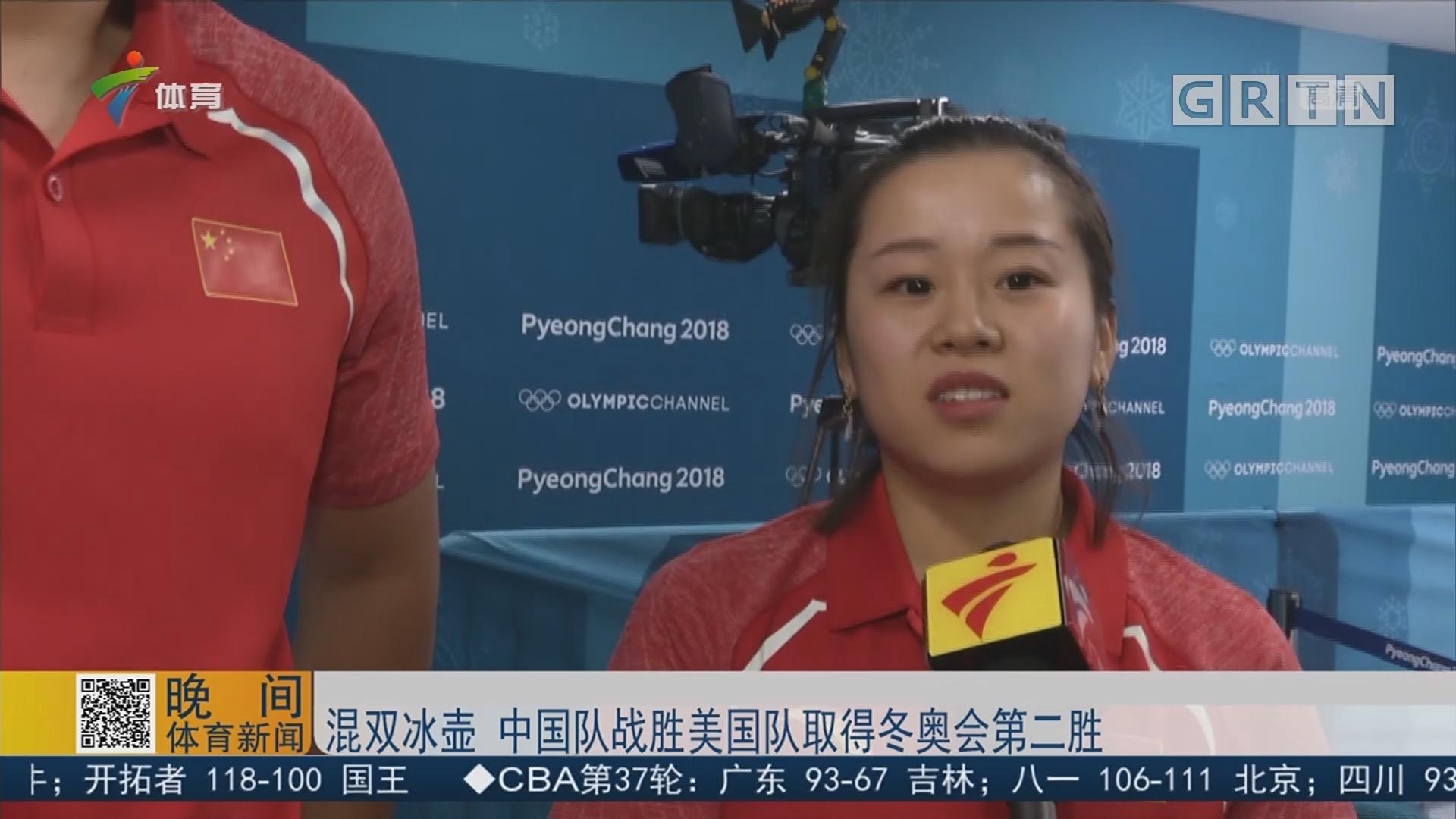 混双冰壶 中国队战胜美国队取得冬奥会第二胜