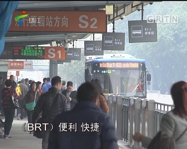 广州:BRT八周岁 累积疏运乘客26.3亿人次