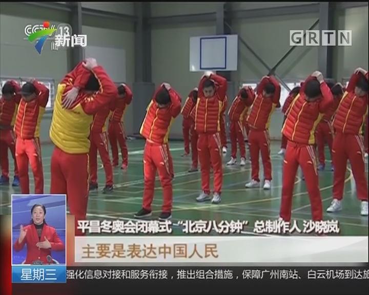 """平昌冬奥会:""""北京八分钟""""首次闭幕式联排在即"""