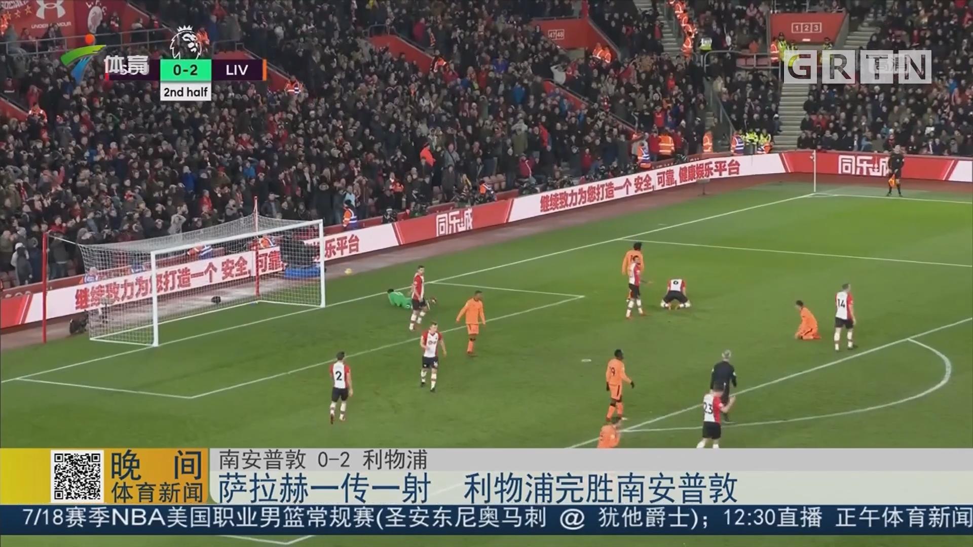 萨拉赫一传一射 利物浦完胜南安普敦