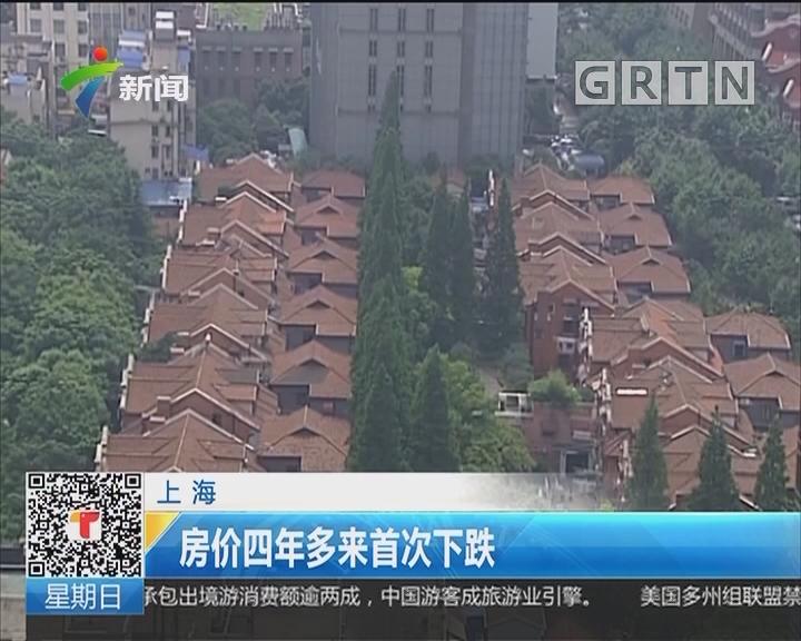 上海:房价四年多来首次下降