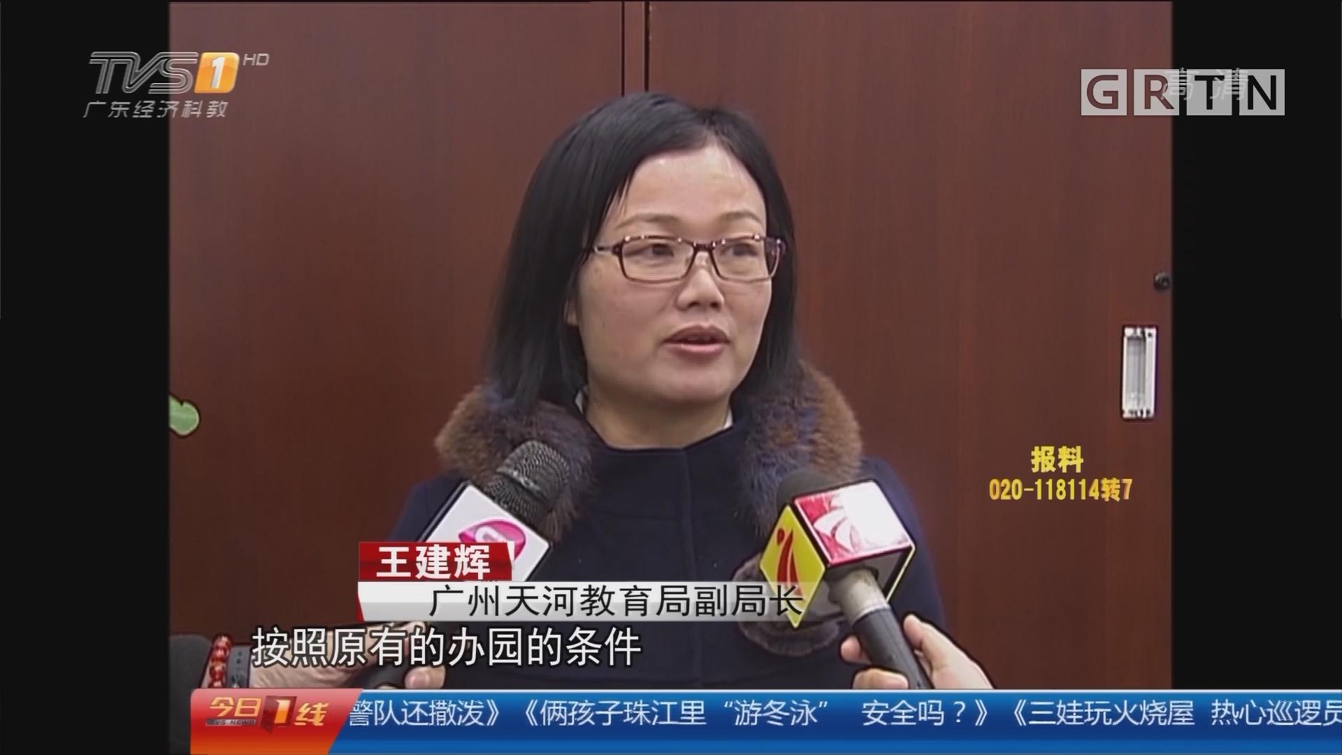 广州:天河区率先试行社区微小幼儿园