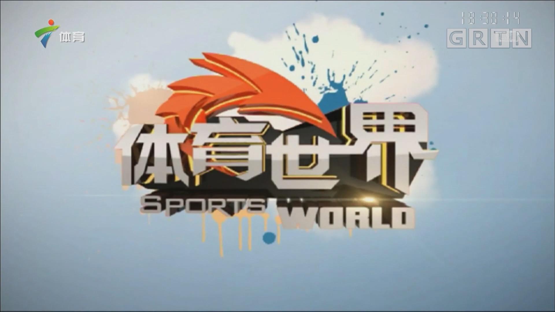 [HD][2018-02-10]体育世界:广东乒乓球队冬训忙