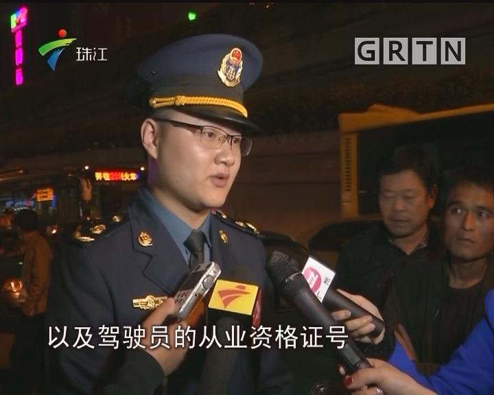 广州交委联合执法 严打出租车深夜议价