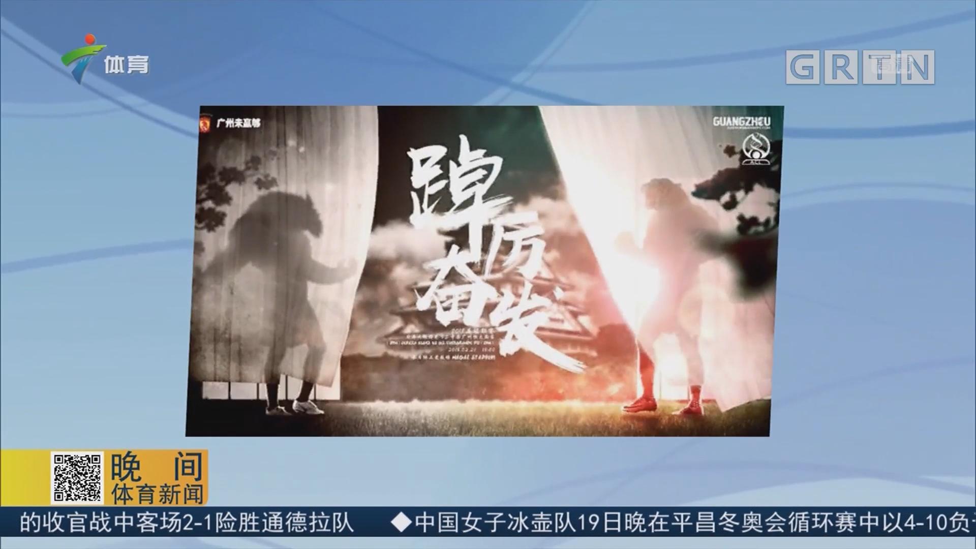 恒大发布亚冠客战大阪樱花海报:踔厉奋发