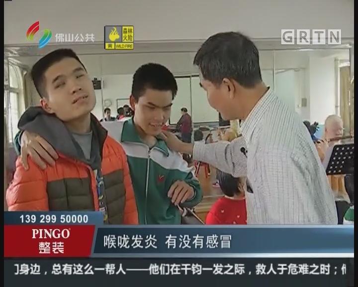 佛山:视障学生学粤曲登舞台 热心企业提供就业机会