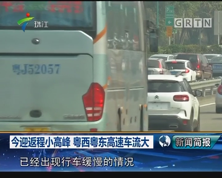 今迎返程小高峰 粤西粤东高速车流大