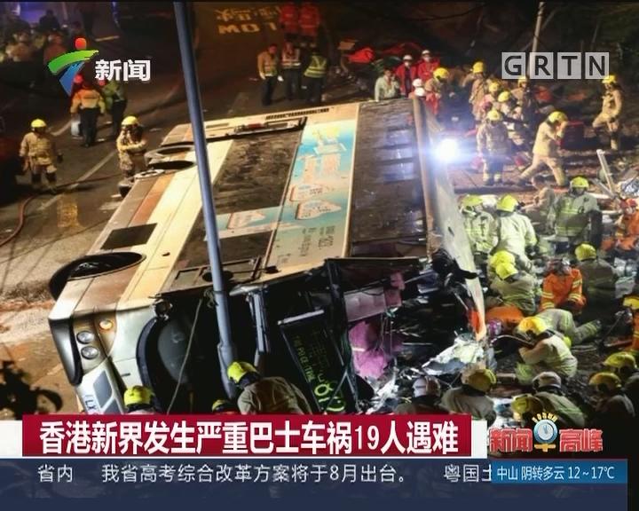 香港新界发生严重巴士车祸19人遇难