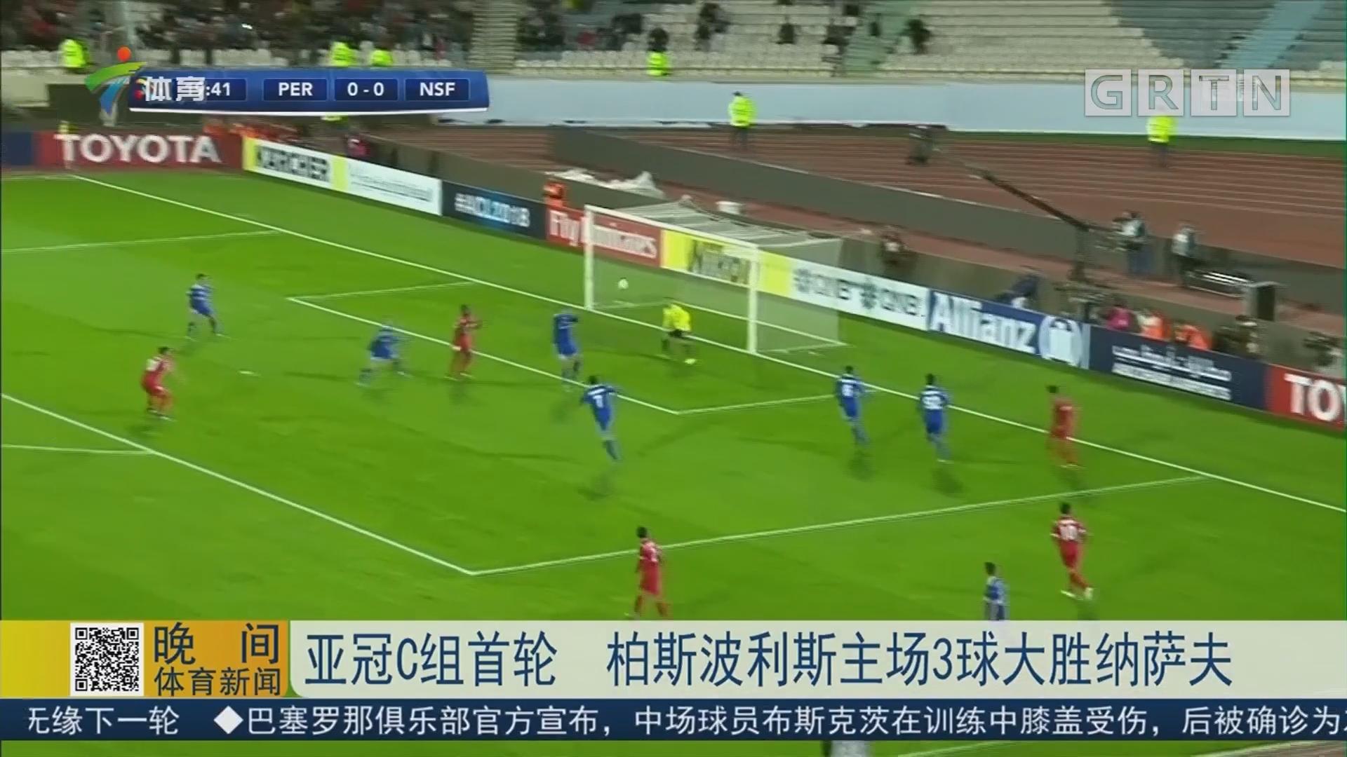 亚冠C组首轮 柏斯波利斯主场3球大胜纳萨夫