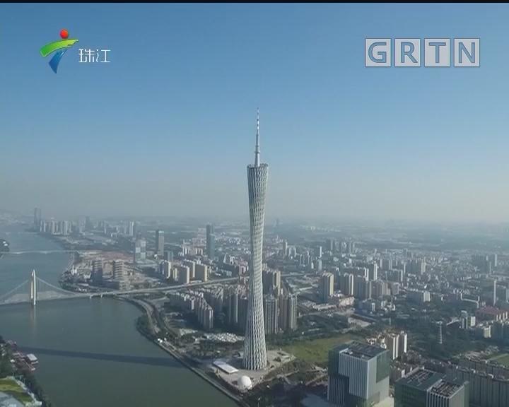《广州市城市总体规划(2017—2035年)》草案公示
