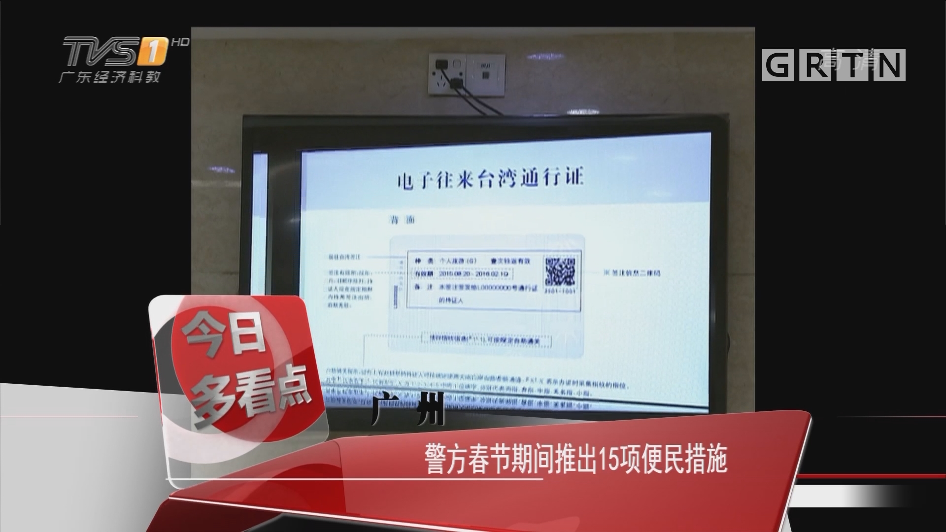 广州:警方春节期间推出15项便民措施