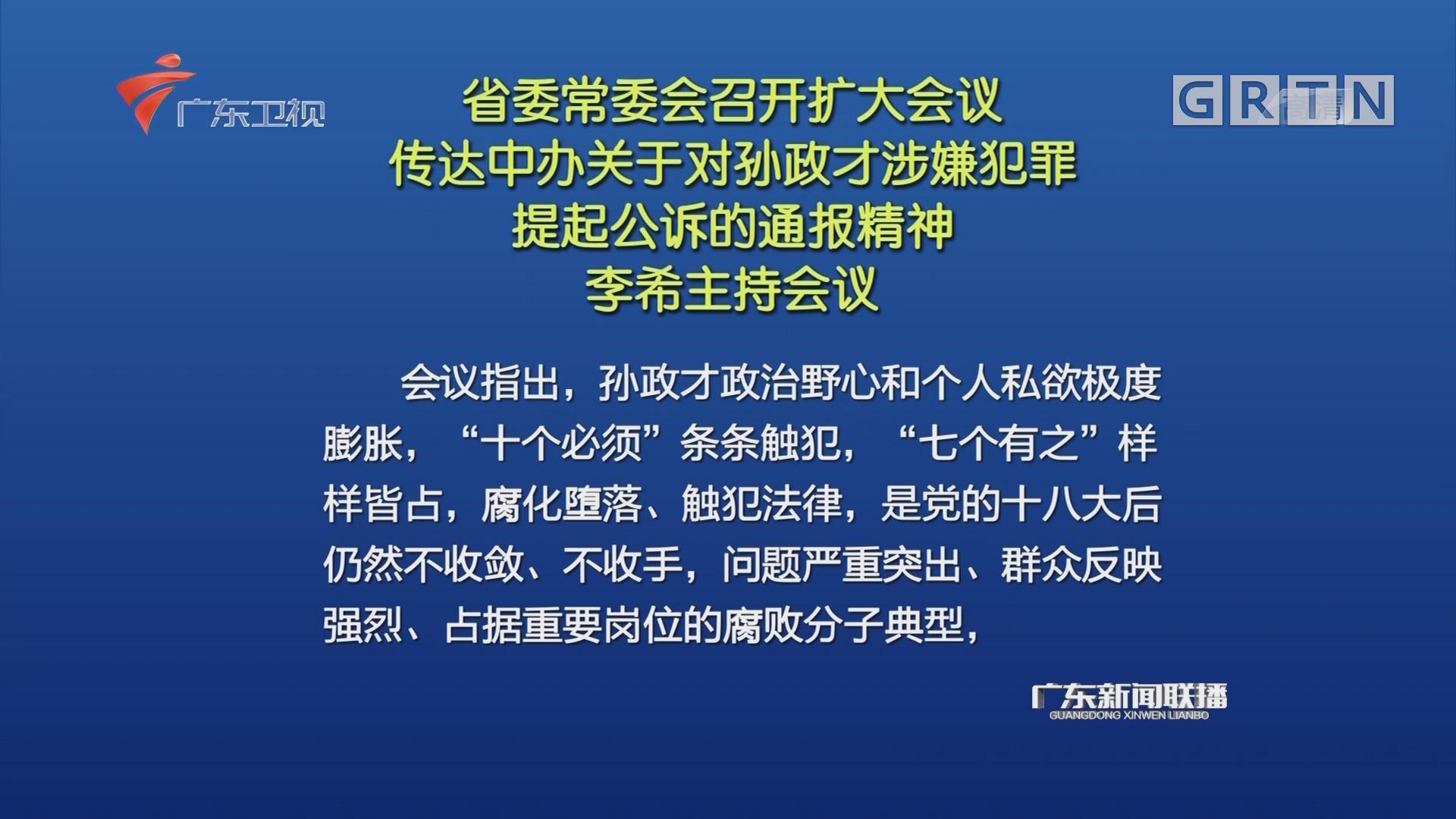 省委常委会召开扩大会议 传达中办关于对孙政才涉嫌犯罪提起公诉的通报精神 李希主持会议