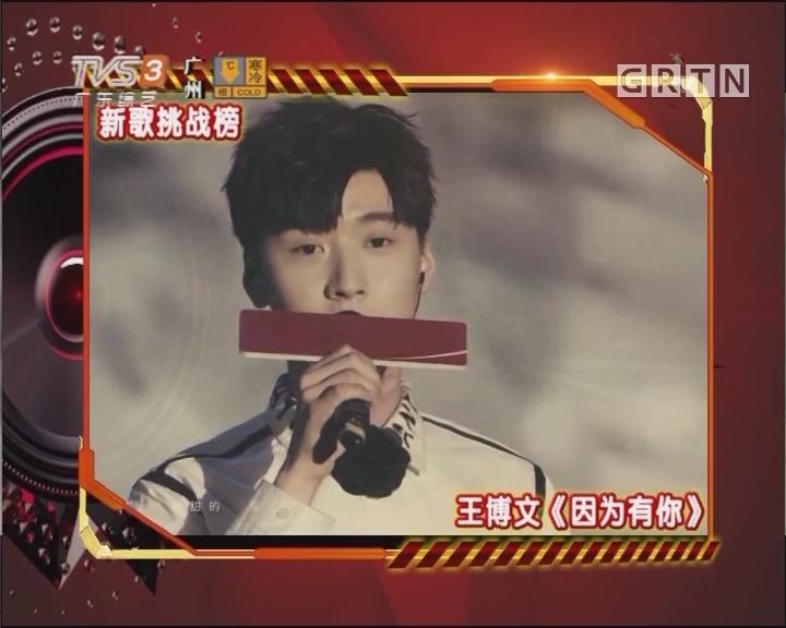 [2018-02-03]劲歌王