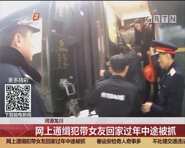 河源龙川:网上通缉犯带女友回家过年中途被抓