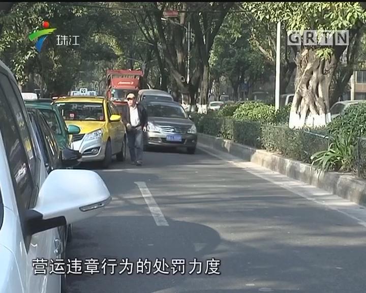 广州市出租汽车条例将修改