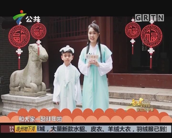 贝塔故事——中华好少年萌娃闹新春