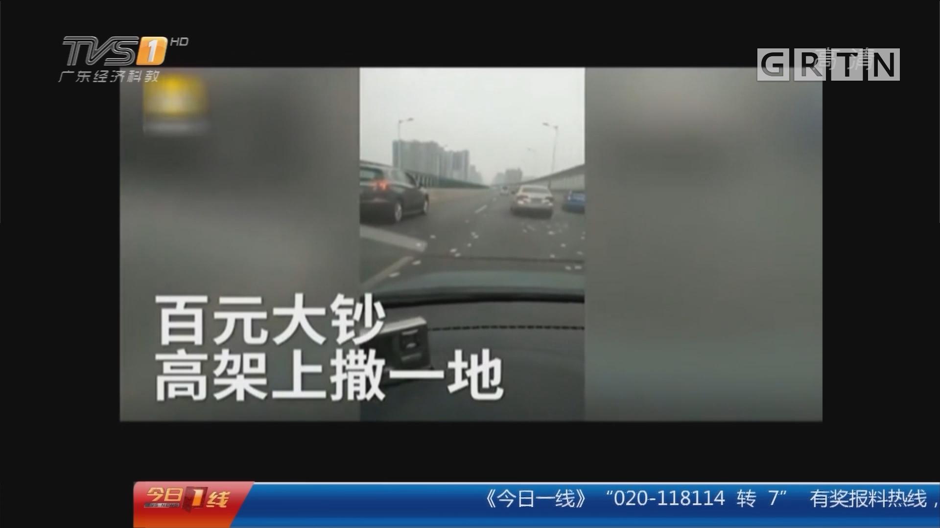 湖南长沙:高架桥上 百元大钞撒一地