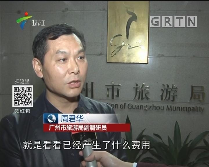 广州春节假期受理旅游投诉13宗