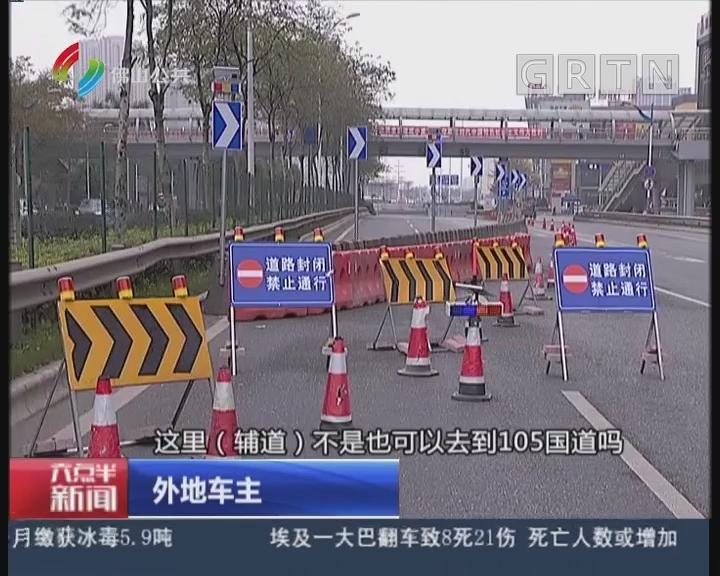 佛山:陈村隧道封闭施工 暂未现拥堵