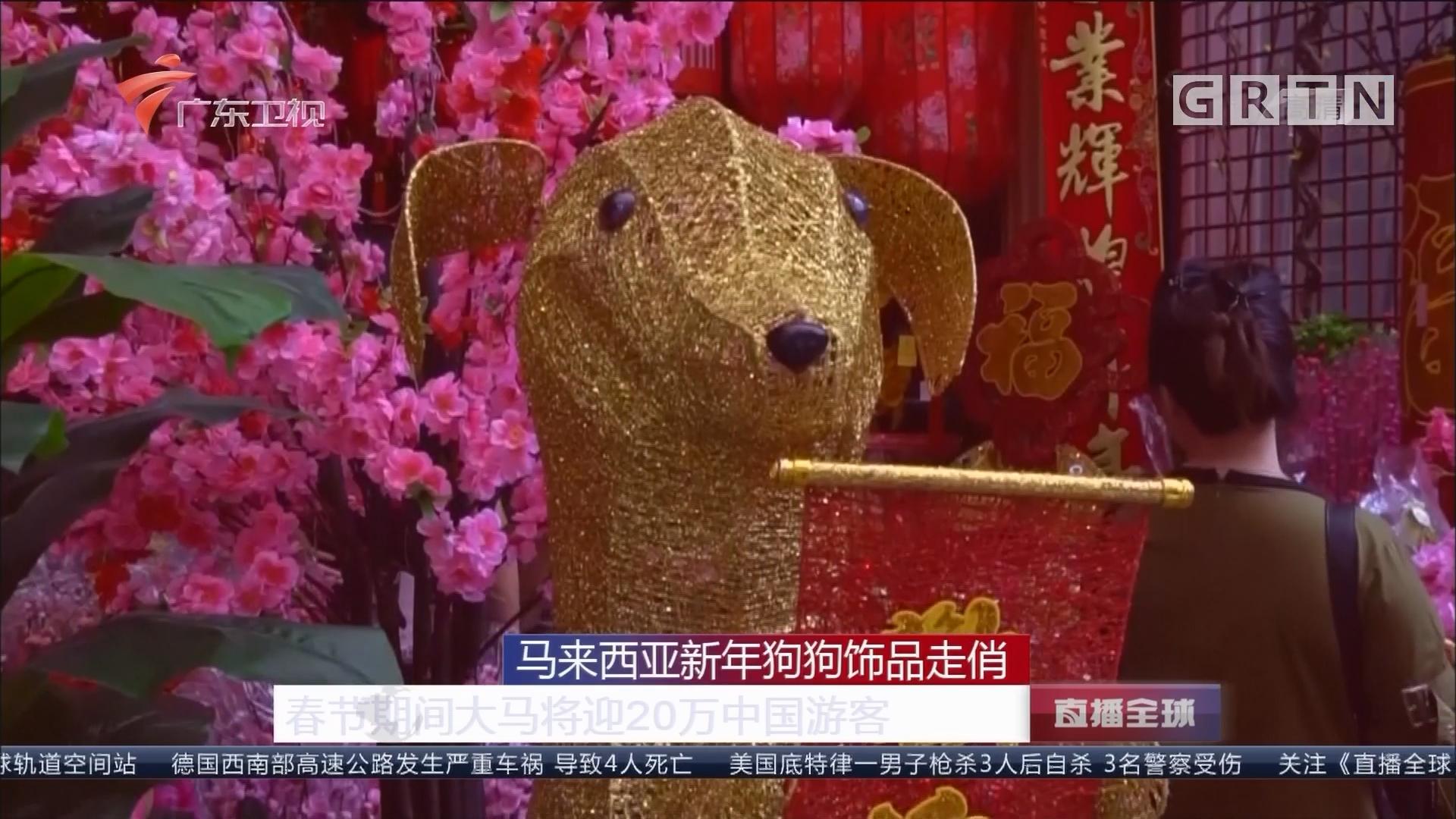 马来西亚新年狗狗饰品走俏:年味足 商家称卖到断货
