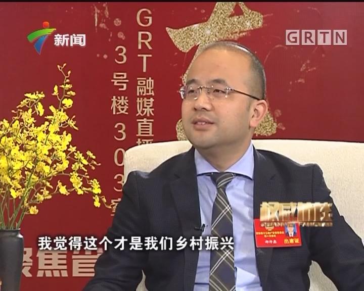 [2018-02-11]权威访谈:实现乡村振兴 助力广东区域经济协调发展
