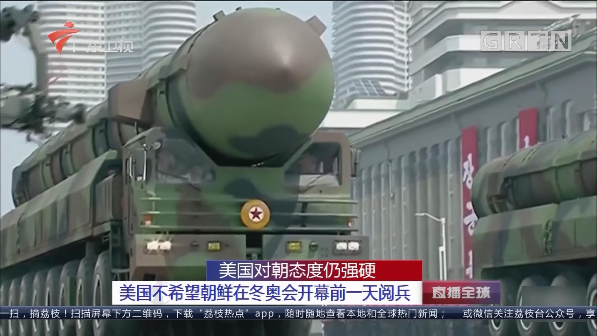 美国对朝态度仍强硬 美国不希望朝鲜在冬奥会开幕前一天阅兵