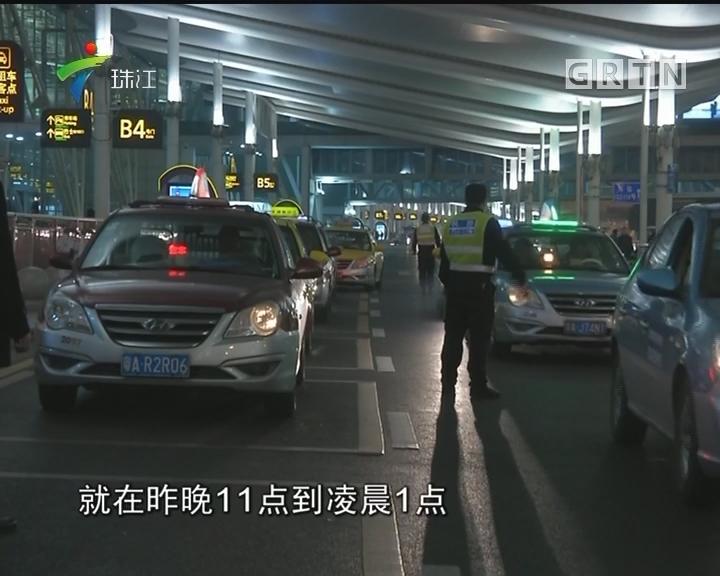 出租车与约租车驻点机场保障深夜交通