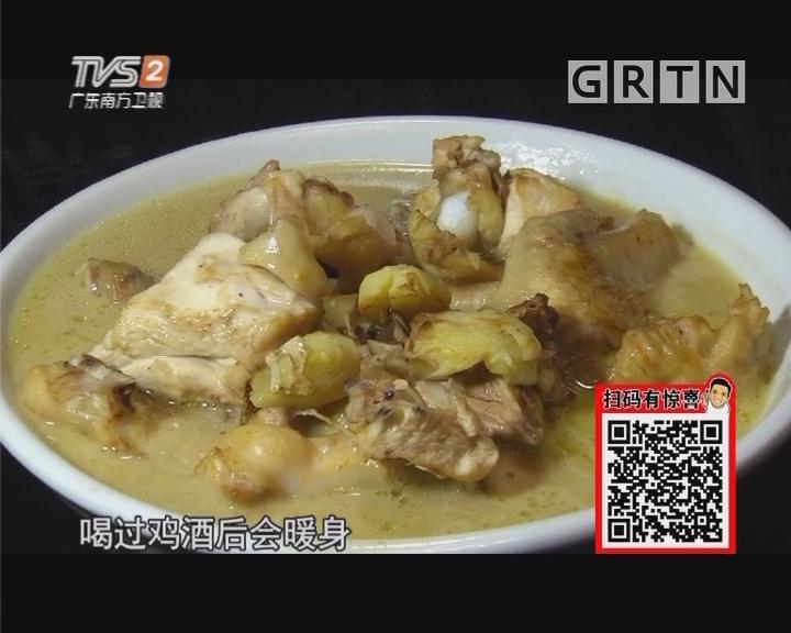 烹饪·鸡酒