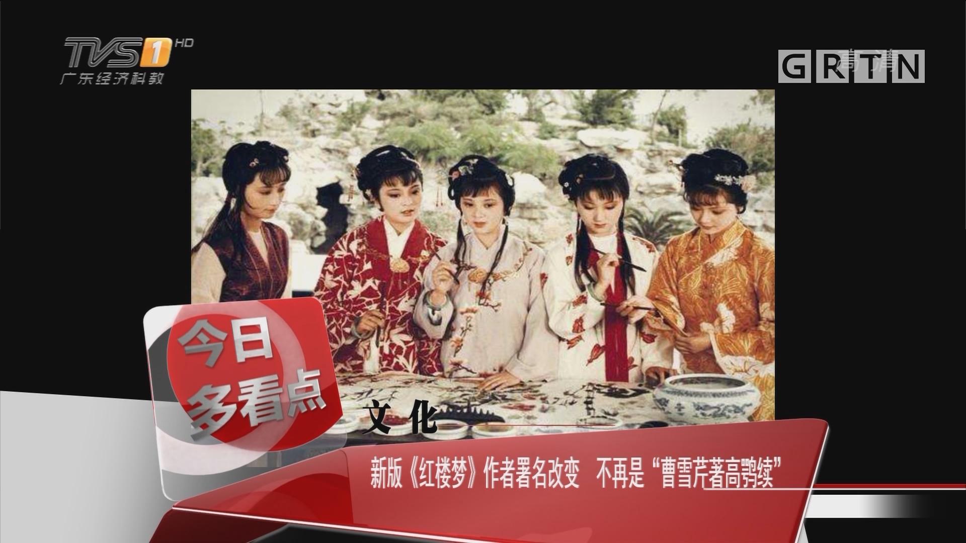 """文化:新版《红楼梦》作者署名改变 不再是""""曹雪芹著高鹗续"""""""