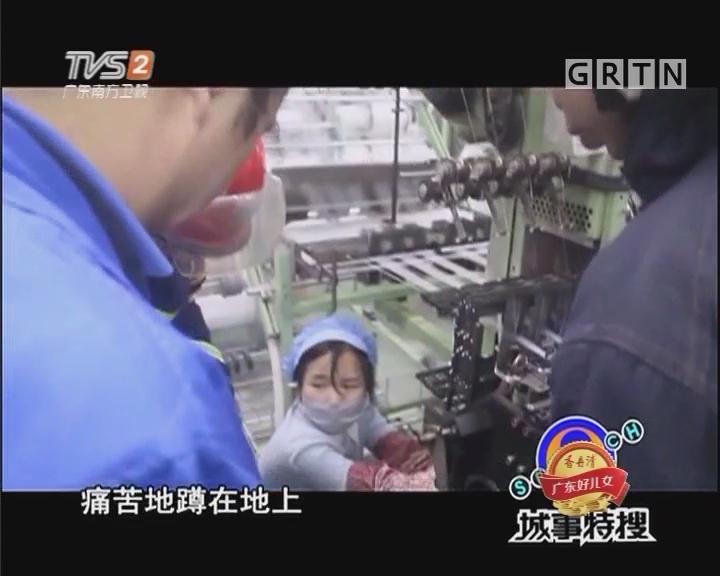 女工手掌被卷进机器
