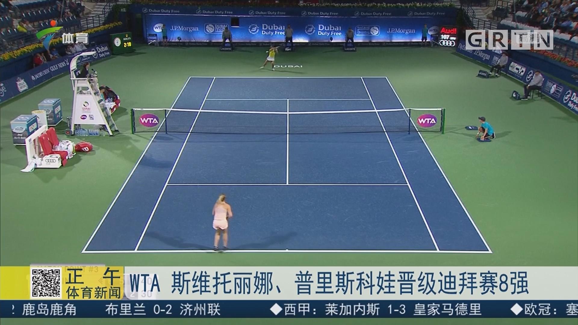WTA 斯维托丽娜、普利斯科娃晋级迪拜赛8强