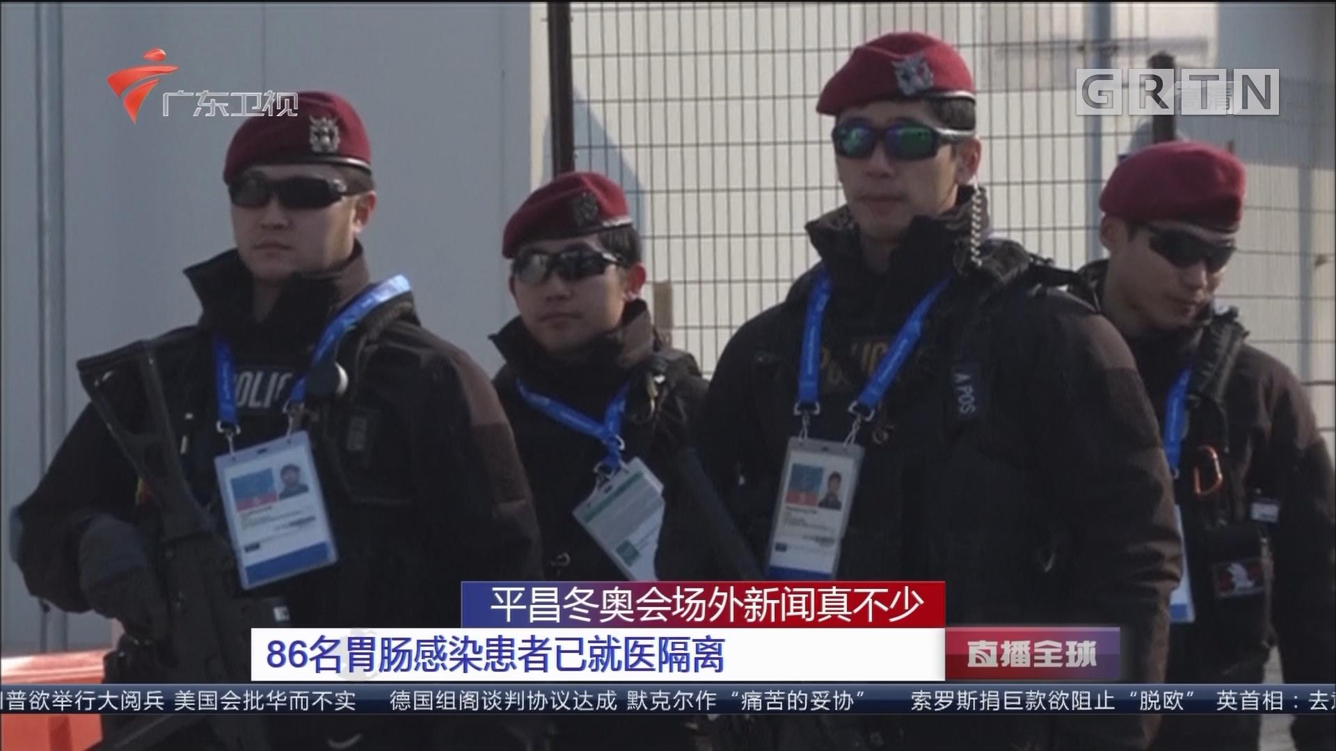 平昌冬奥会场外新闻真不少:86名胃肠感染患者已就医隔离