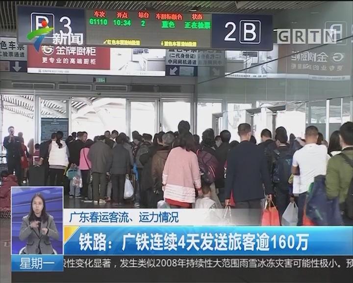 铁路:广铁连续4天发送旅客逾160万