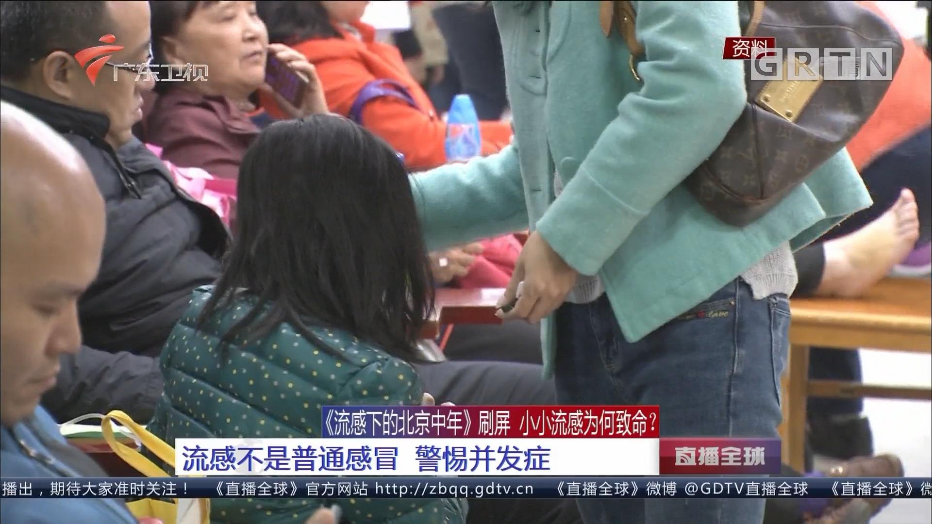 《流感下的北京中年》刷屏 小小流感为何致命? 流感不是普通感冒 警惕并发症