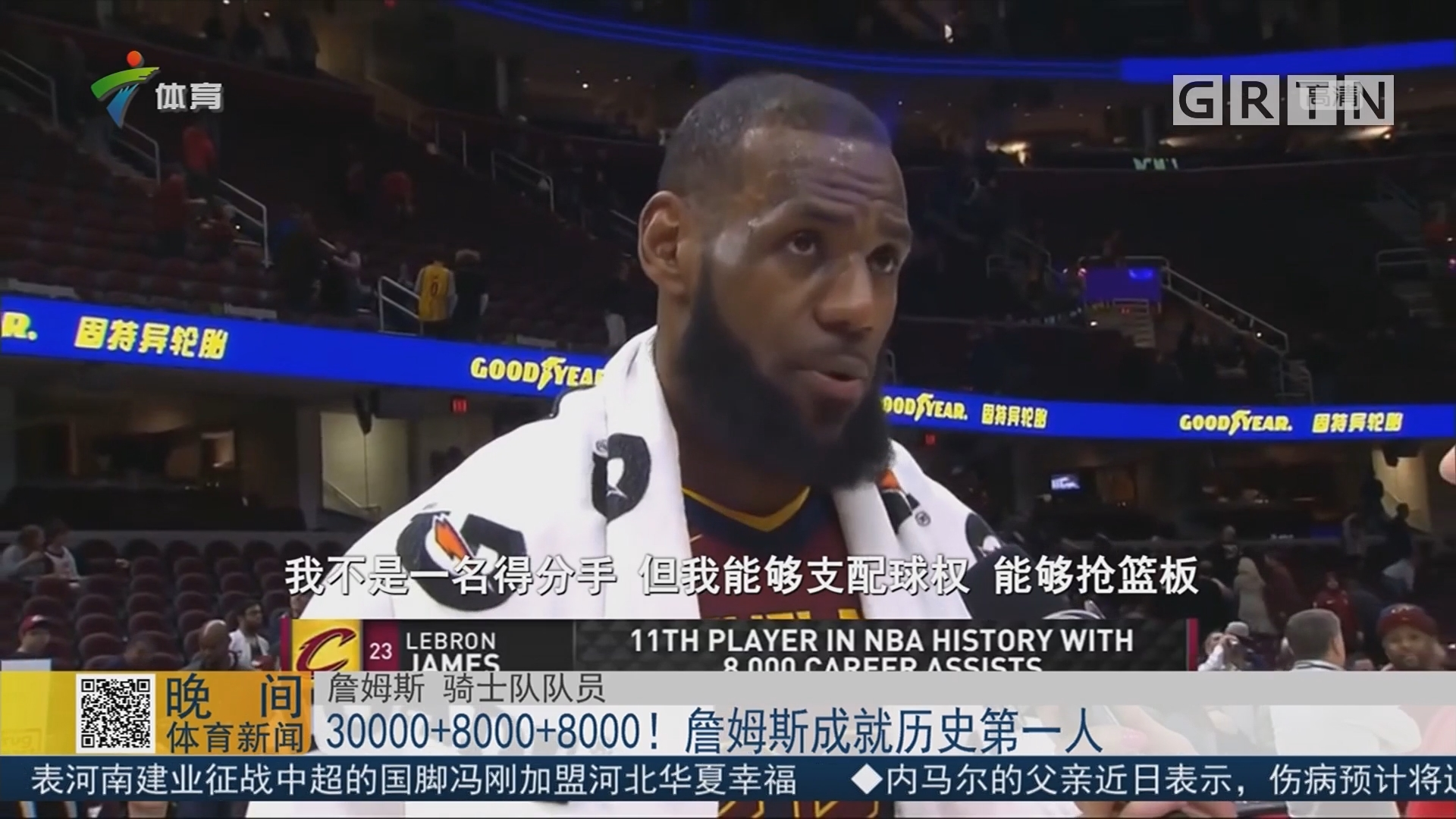 30000+8000+8000!詹姆斯成就历史第一人