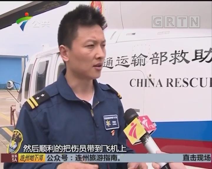 外籍船员海上骨折 飞行队迅速救援