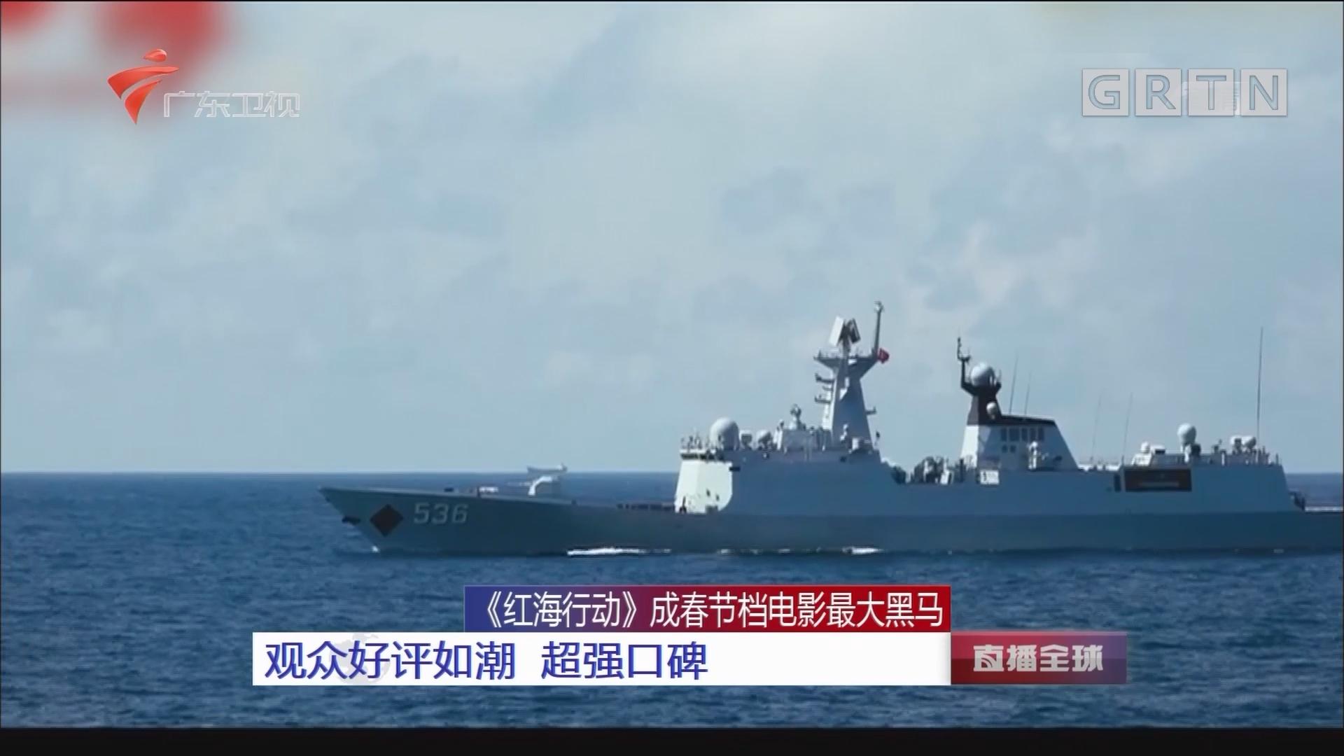 《红海行动》成春节档电影最大黑马:观众好评如潮 超强口碑
