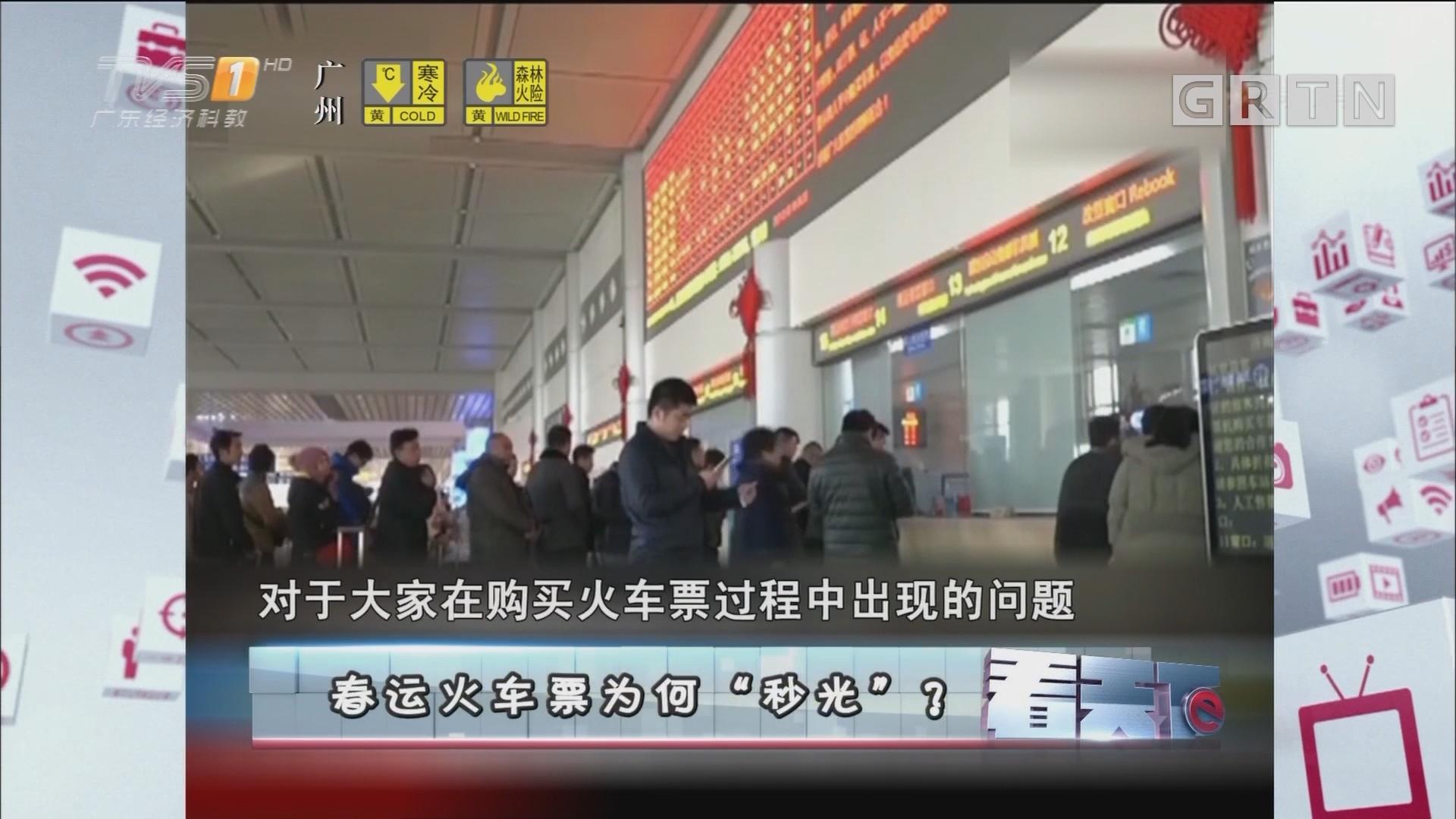 "[HD][2018-02-07]看天下:春运火车票为何""秒光""?"