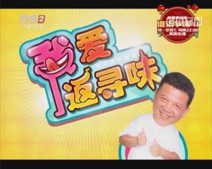 [2018-02-18]我爱返寻味:南方饺子