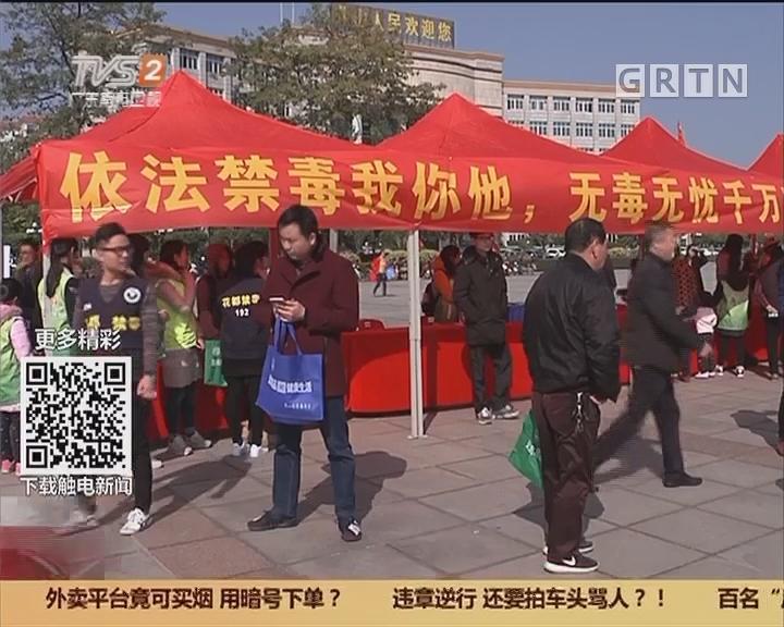 禁毒宣传:花都禁毒宣传进农村活动启动