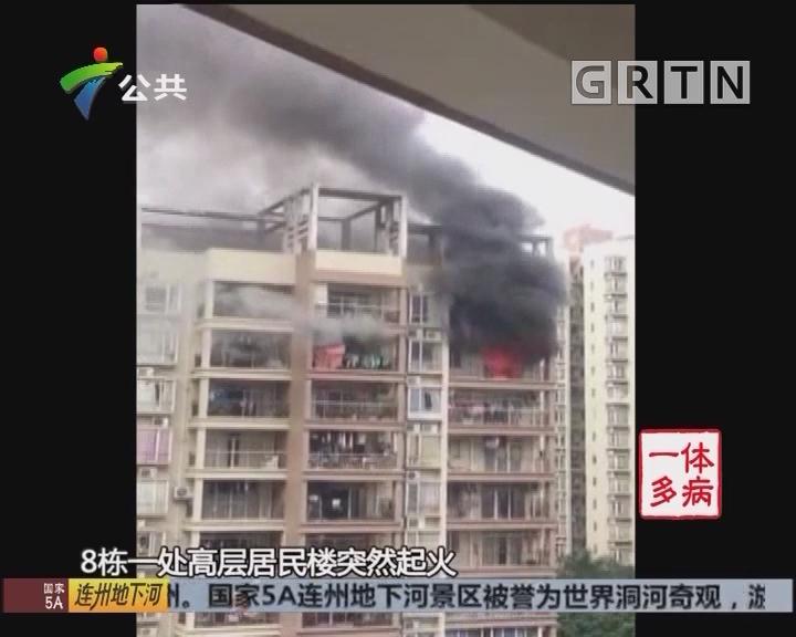 中山:小区内房屋起火 消防物业联手扑火