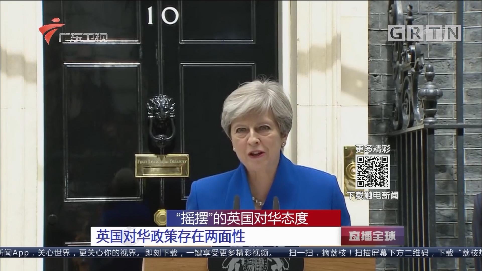 """""""摇摆""""的英国对华态度:英国对华政策存在两面性"""