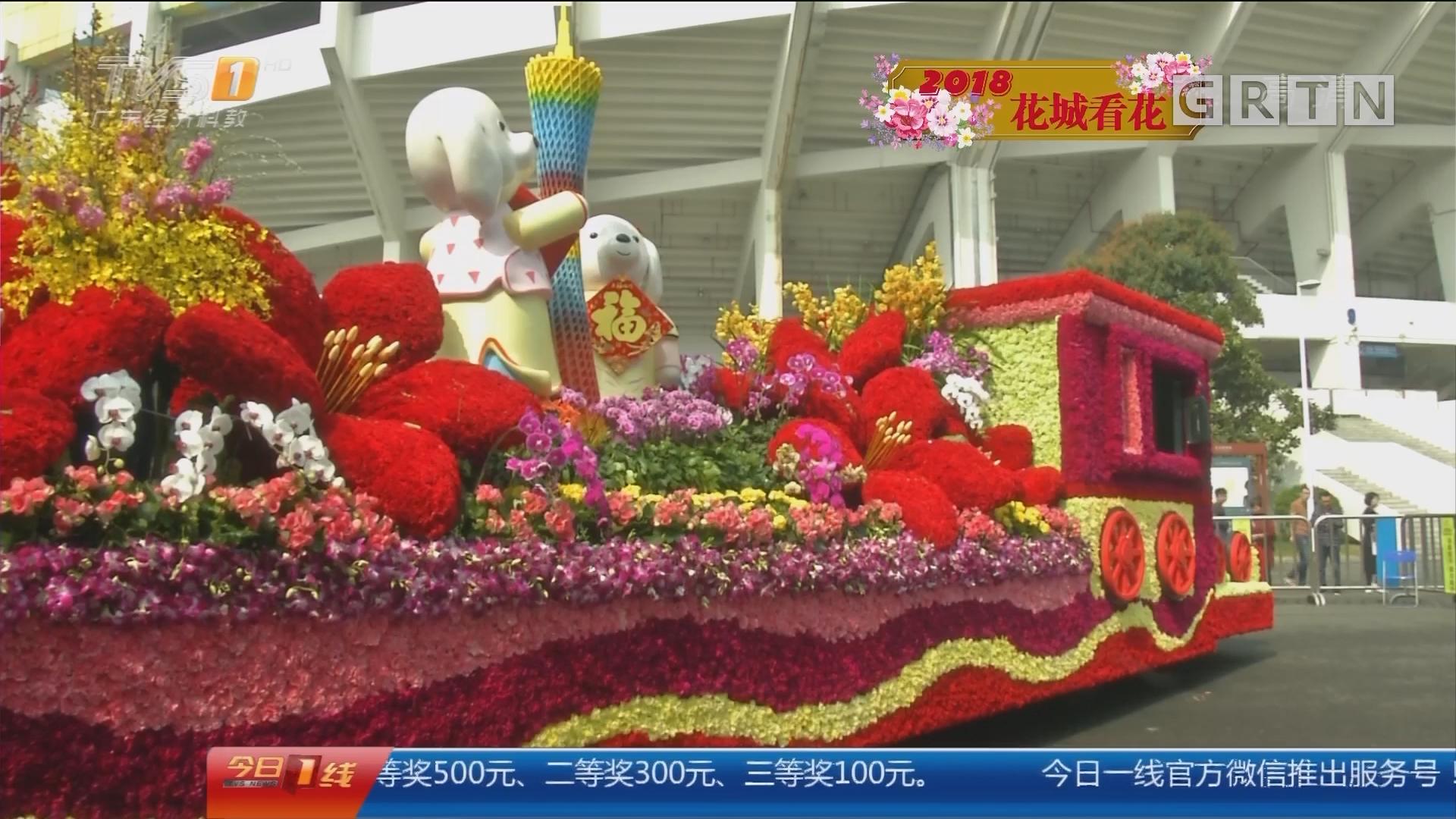 广州过年:花城看花 明起花车巡游亮相天河