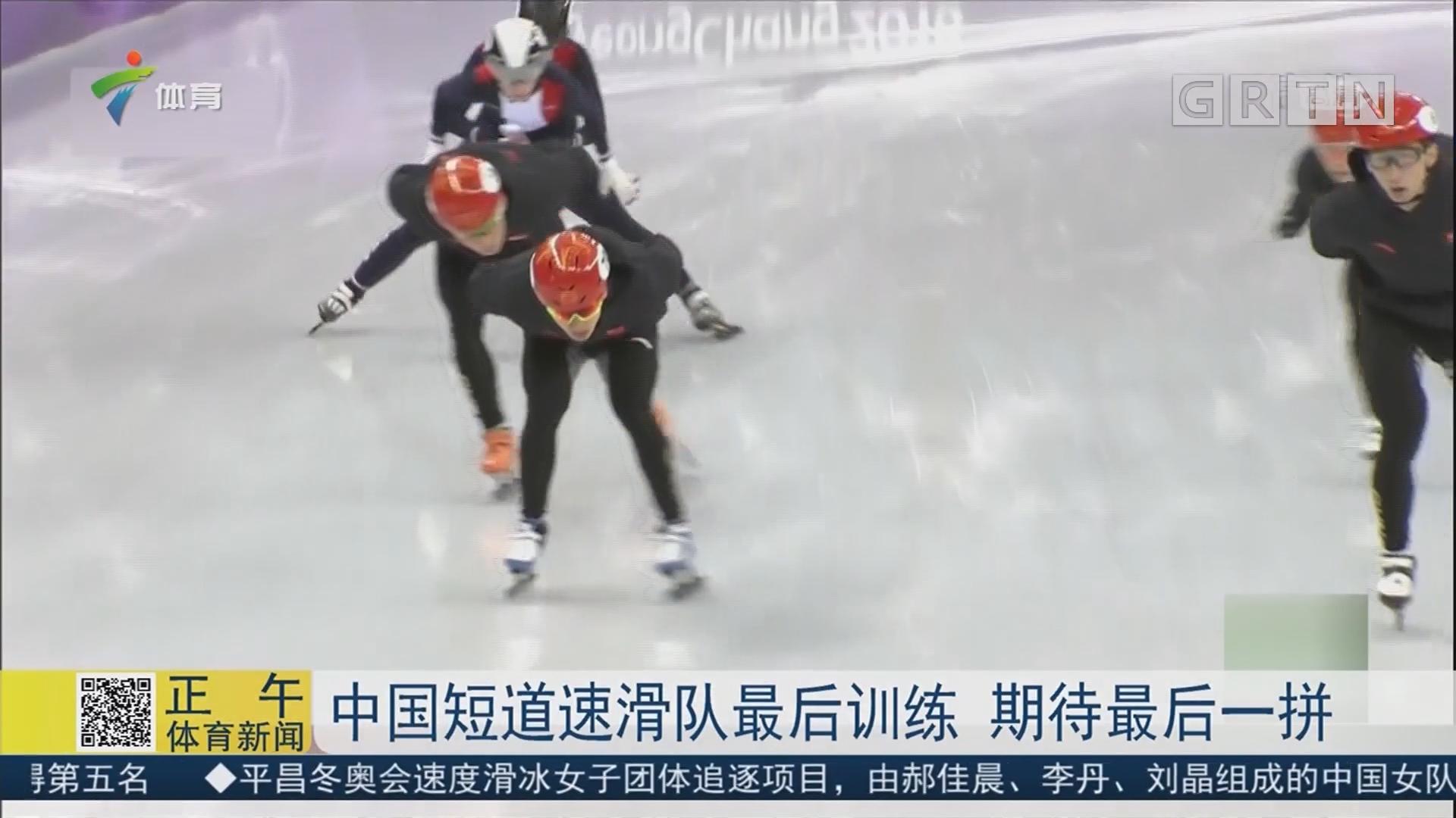 中国短道速滑队最后训练 期待最后一拼