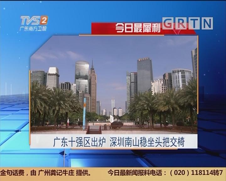 今日最犀利:广东十强区出炉 深圳南山稳坐头把交椅