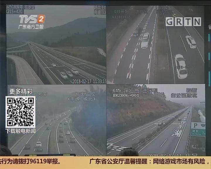 春节出行提示:羊城雾蒙蒙 省内高速部分封路