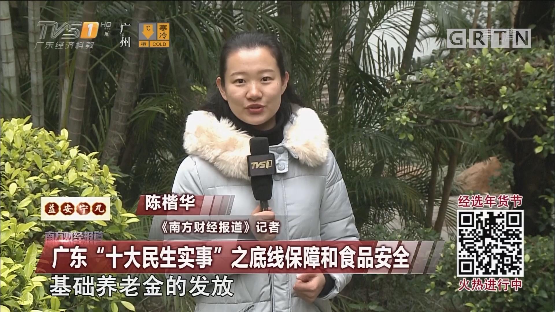 """广东""""十大民生实事""""之底线保障和食品安全"""