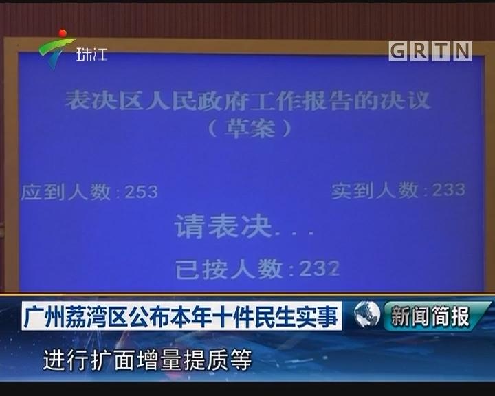 广州荔湾区公布本年十件民生实事