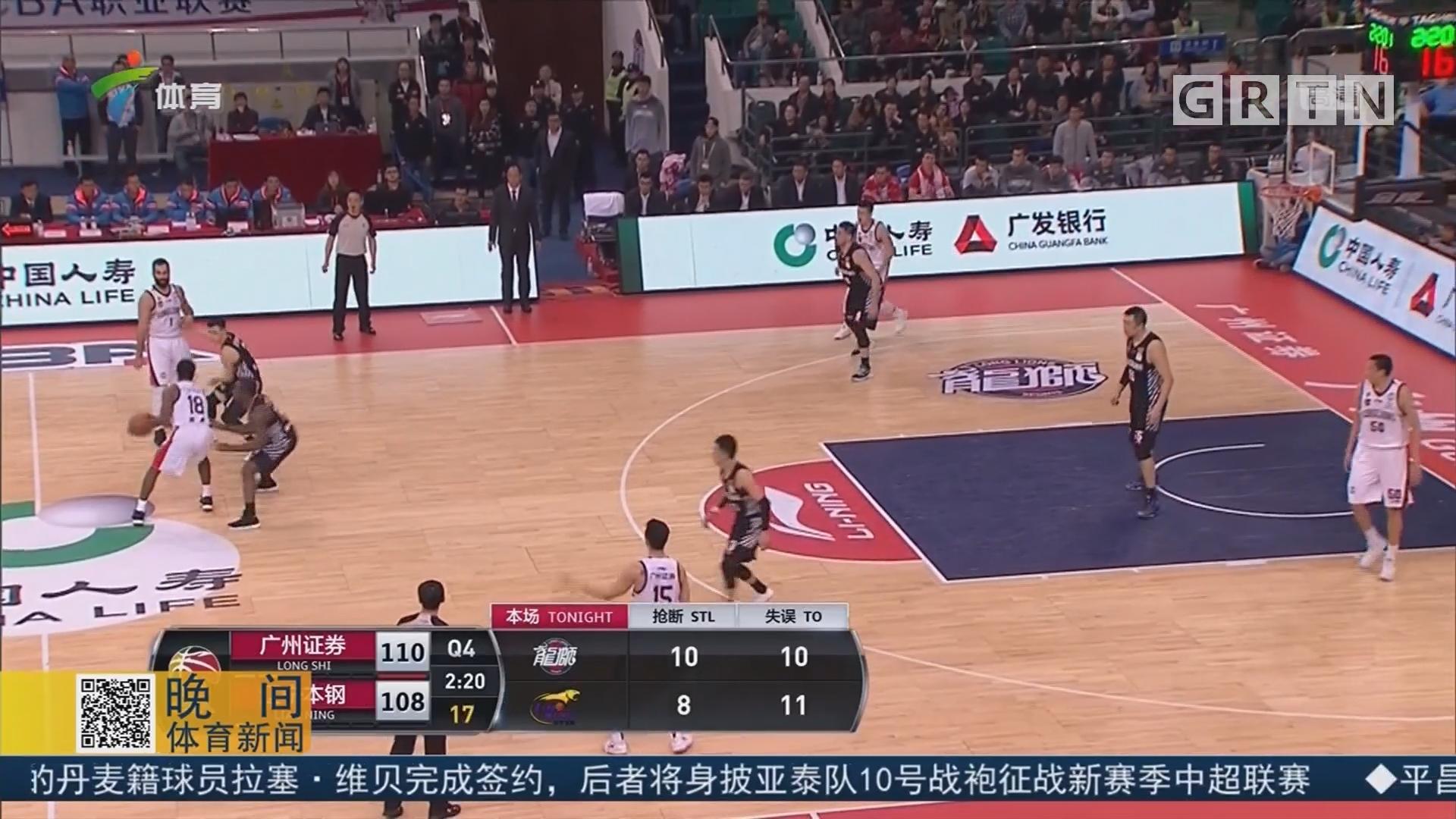 常规赛收官战 广东、辽宁争第二