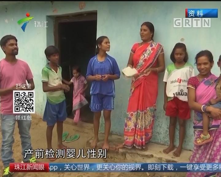 """重男轻女 印度2100万女孩被视""""多余"""""""